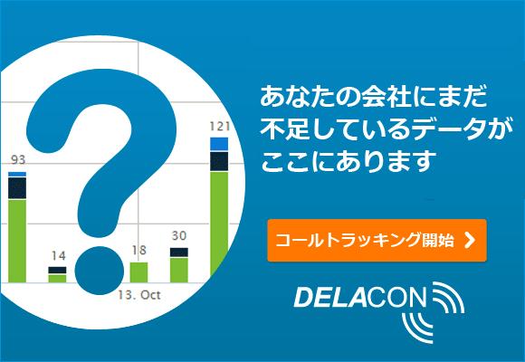 Delacon-580×400